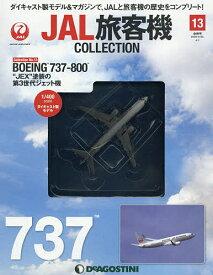 JAL旅客機コレクション全国版 2020年4月7日号【雑誌】【合計3000円以上で送料無料】