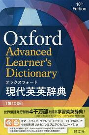 オックスフォード現代英英辞典/ASHornby【3000円以上送料無料】