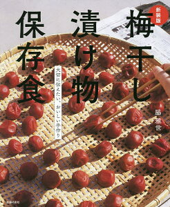 梅干し漬け物保存食 大切に伝えたい、おいしい手作り/脇雅世【合計3000円以上で送料無料】
