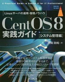 CentOS 8実践ガイド Linuxサーバの運用・管理ノウハウ システム管理編/古賀政純【合計3000円以上で送料無料】