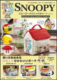 SNOOPYスヌーピーハウスの収納ポーチ【合計3000円以上で送料無料】
