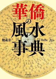華僑の風水事典/鮑義忠/BeBe/Aya【合計3000円以上で送料無料】