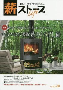 薪ストーブライフ 38(2020Mar.)【3000円以上送料無料】