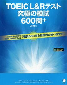 TOEIC L&Rテスト究極の模試600問+/ヒロ前田【合計3000円以上で送料無料】