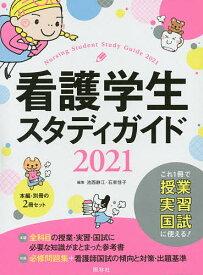 看護学生スタディガイド 2021/池西静江/石束佳子【合計3000円以上で送料無料】