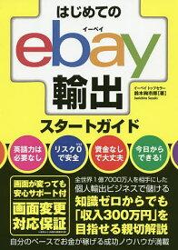 はじめてのebay輸出スタートガイド/鈴木絢市郎【3000円以上送料無料】