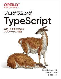 プログラミングTypeScript スケールするJavaScriptアプリケーション開発/BorisCherny/今村謙士/原隆文【3000円以上送料無料】