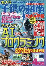 子供の科学 2020年4月号【雑誌】【合計3000円以上で送料無料】