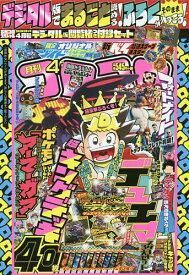 てれコロスペシャル 2020年4月号【雑誌】【合計3000円以上で送料無料】