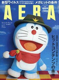 AERA(アエラ) 2020年3月16日号【雑誌】【合計3000円以上で送料無料】