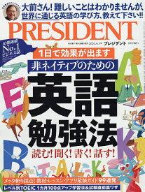 プレジデント 2020年4月3日号【雑誌】【合計3000円以上で送料無料】