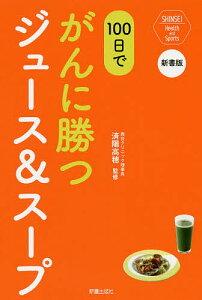 100日でがんに勝つジュース&スープ/済陽高穂【3000円以上送料無料】