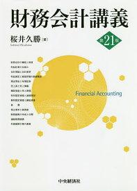 財務会計講義/桜井久勝【合計3000円以上で送料無料】