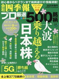 会社四季報別冊 2020年4月号【雑誌】【合計3000円以上で送料無料】