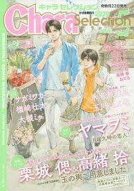Chara Selection 2020年5月号【雑誌】【合計3000円以上で送料無料】