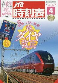 JTB時刻表 2020年4月号【雑誌】【合計3000円以上で送料無料】