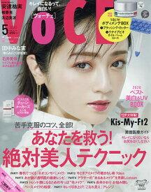 VOCE(ヴォーチェ) 2020年5月号【雑誌】【合計3000円以上で送料無料】