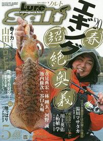 LuremagazineSalt 2020年5月号【雑誌】【合計3000円以上で送料無料】