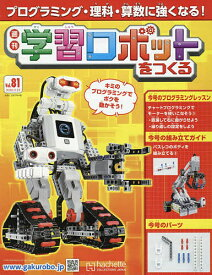 学習ロボットをつくる 2020年3月25日号【雑誌】【合計3000円以上で送料無料】