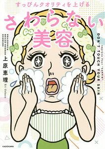 すっぴんクオリティを上げるさわらない美容/上原恵理【3000円以上送料無料】