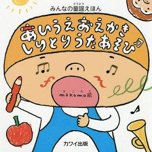 あいうえおえかきしりとりうたあそび/makomo【3000円以上送料無料】