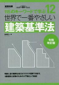 世界で一番やさしい建築基準法 115のキーワードで学ぶ 建築知識創刊60周年記念出版/谷村広一【合計3000円以上で送料無料】