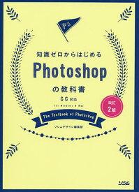 知識ゼロからはじめるPhotoshopの教科書/ソシムデザイン編集部【合計3000円以上で送料無料】