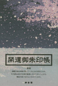 開運御朱印帳 夜桜(大判)【合計3000円以上で送料無料】