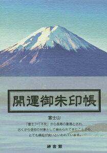 開運御朱印帳 富士山【合計3000円以上で送料無料】