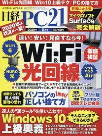 日経PC21 2020年5月号【雑誌】【合計3000円以上で送料無料】