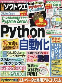 日経ソフトウエア 2020年5月号【雑誌】【合計3000円以上で送料無料】