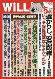 マンスリーWILL(ウィル) 2020年5月号【雑誌】【合計3000円以上で送料無料】