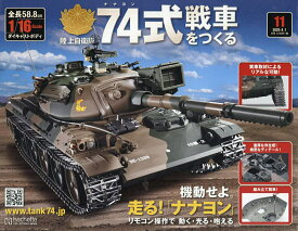 74式戦車をつくる 2020年4月1日号【雑誌】【合計3000円以上で送料無料】