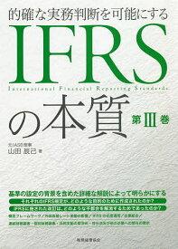 的確な実務判断を可能にするIFRSの本質 第3巻/山田辰己【合計3000円以上で送料無料】