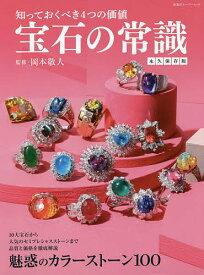 宝石の常識 知っておくべき4つの価値 永久保存版/岡本敬人【合計3000円以上で送料無料】
