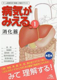 病気がみえる vol.1/医療情報科学研究所【合計3000円以上で送料無料】