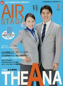 AirStage(エアステージ) 2020年5月号【雑誌】【合計3000円以上で送料無料】