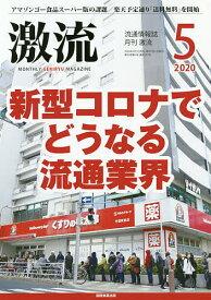 月刊激流 2020年5月号【雑誌】【合計3000円以上で送料無料】