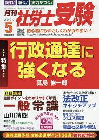 月刊社労士受験 2020年5月号【雑誌】【合計3000円以上で送料無料】