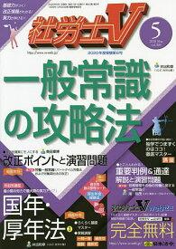 社労士V 2020年5月号【雑誌】【合計3000円以上で送料無料】