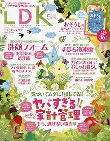 LDK(エルディーケー) 2020年5月号【雑誌】【合計3000円以上で送料無料】