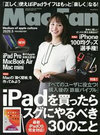Mac Fan 2020年5月号【雑誌】【合計3000円以上で送料無料】