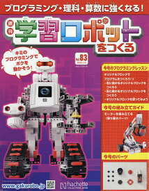 学習ロボットをつくる 2020年4月8日号【雑誌】【合計3000円以上で送料無料】