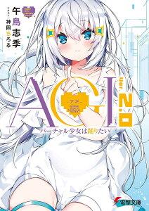 AGI−アギ− Ver.2.0/午鳥志季【合計3000円以上で送料無料】