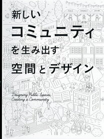 新しいコミュニティを生み出す空間とデザイン/パイインターナショナル【3000円以上送料無料】