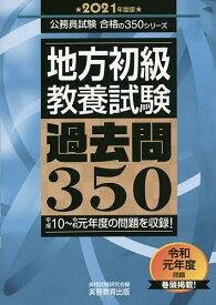 地方初級教養試験過去問350 2021年度版/資格試験研究会【合計3000円以上で送料無料】
