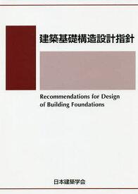 建築基礎構造設計指針/日本建築学会【3000円以上送料無料】