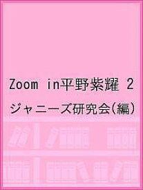 【16日まで1000円OFFクーポン有】Zoom in平野紫耀 2/ジャニーズ研究会【3000円以上送料無料】