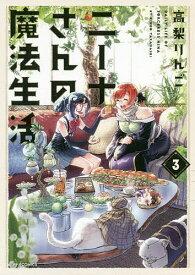 ニーナさんの魔法生活 3/高梨りんご【合計3000円以上で送料無料】