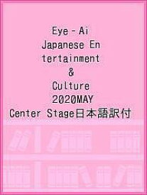 【16日まで1000円OFFクーポン有】Eye‐Ai Japanese Entertainment & Culture 2020MAY Center Stage日本語訳付【3000円以上送料無料】